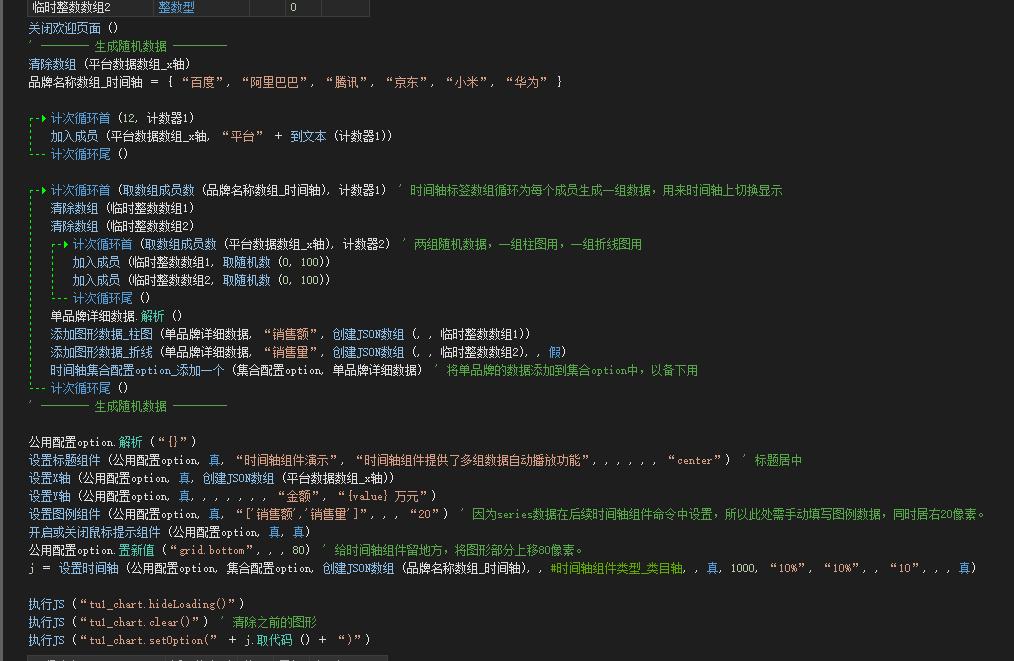 Echarts模块更新v1.5.10(添加时间轴组件支持)